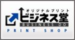 ビジネス印刷・デザインのビジネス堂